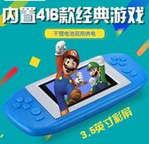 小霸王兒童益智彩屏PSP掌機懷舊經典俄羅斯方塊掌上游戲機小學生-享家生活館
