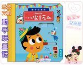 麗嬰兒童玩具館~禾流文創動手玩童話系列(精裝本)歐美畫風-趣味卡通教具書.親子互動床邊故事書
