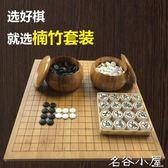 成人儿童围棋五子棋黑白棋子套装