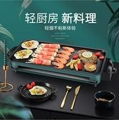 烤盤 電燒烤爐家用電燒烤架子無煙烤肉爐烤串室內韓式電烤盤