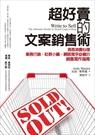超好賣的文案銷售術:洞悉消費心理,業務行銷、社群小編、網路寫手...【城邦讀書花園】