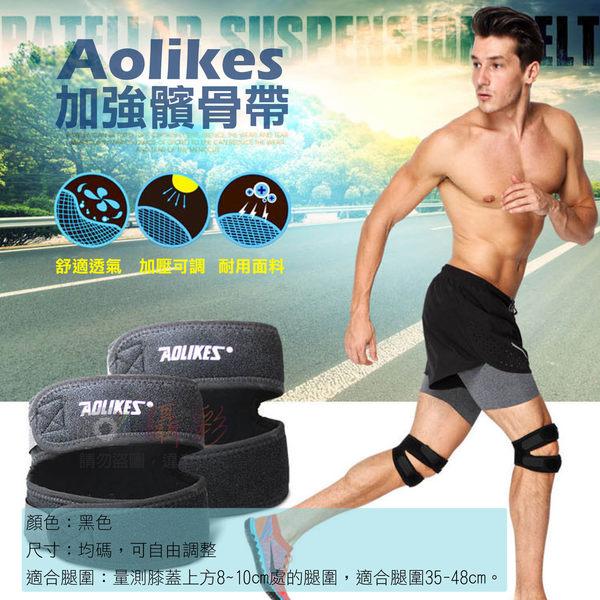 御彩數位@ Aolikes加強髕骨帶 1入 可調節 奧力克斯髕骨減震運動護膝 登山健行路 護具