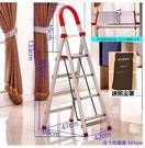 設計師室內梯加厚鋁合金梯子不銹鋼梯人字梯家用梯【升級款鋁合金12CM踏板4步】