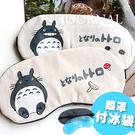 附冰袋眼罩 龍貓 熊本熊 冰敷 熱敷 遮光睡眠眼罩_質物日誌Journal