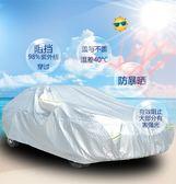 比亞迪S6宋S7唐G5元F3速銳L3車衣車罩加厚防雨防曬隔熱防塵汽車套  極客玩家  igo