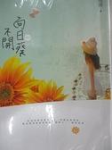 【書寶二手書T7/一般小說_AVI】向日葵不開_煙波
