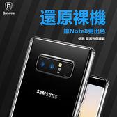 三星 Samsung Note8 手機殼 全包 透明 TPU 倍思 簡系列 保護套 保護殼 透明 軟殼 防摔