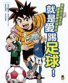 就是愛踢足球!讓你技巧進步的漫畫圖解足球百科