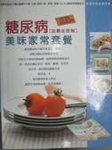 【書寶二手書T4/養生_ONA】糖尿病美味家常套餐_周薇麗
