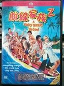挖寶二手片-C08-022-正版DVD-電影【脫線家族2】-莎莉朗 蓋瑞柯爾 克莉絲汀泰勒(直購價)