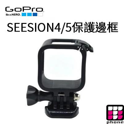 GOPRO Hero4/5 Session 專用 霧面邊框 保護框