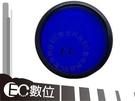 【EC數位】專業級專用 藍色濾鏡 多層鍍膜 46mm 49mm 52mm 55mm 58mm 藍色保護鏡 C34