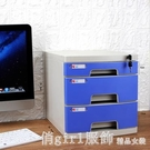 辦公收納盒 辦公室桌面a4文件夾收納盒帶鎖抽屜式多層塑料文件盒整理箱收納櫃 618購物節