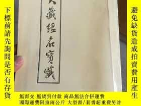 二手書博民逛書店罕見大藏經名寶讖Y243177