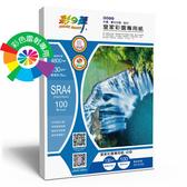 彩之舞 皇家彩雷專用紙-白色130g SRA4 100張入 / 包 HY-A153(訂製品無法退換貨)