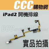 Apple 蘋果 iPad 2 開機排線 平板 聲音排線 開關排線 - 維修 DIY 零件 材料