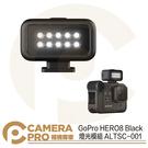 ◎相機專家◎ 免運 GoPro HERO8 Black 燈光模組 補光燈 LED燈 4種亮度等級 ALTSC-001 公司貨