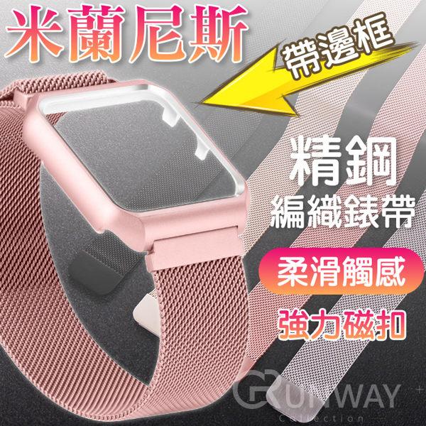 Apple watch 38mm 42mm 帶錶框 磁吸式 米蘭尼斯 不鏽鋼 金屬編織 時尚錶帶