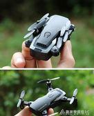 折疊無人機迷你航拍口袋小型遙控飛機高清專業小號直升機兒童玩具 酷斯特數位3c