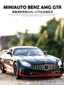 汽車模型 奔馳GTR跑車AMG合金車模兒童男孩回力金屬玩具小汽車仿真汽車模型