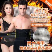 收腹帶男女塑身衣 CX-7