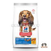 【寵物王國】希爾思-成犬口腔保健(雞肉米與大麥特調食譜)-4磅(1.81kg)