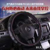 皮製方向盤套汽車把套四季通用防滑吸汗大眾朗逸速騰科魯茲卡羅拉 QQ4109『MG大尺碼』