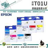 EPSON 01U T01U 原廠盒裝墨水匣 含稅