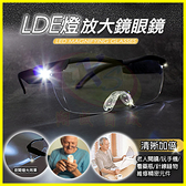 【ALUCKY】頭戴眼鏡式放大鏡 雙LED夜燈照明 近視/遠視/老花適用 維修/手術放大鏡 老人閱讀鏡