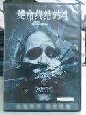 影音專賣店-K05-004-正版DVD*電影【絕命終結站4】-巴比坎柏*仙朵范桑頓*尼克贊諾*克麗斯塔艾倫