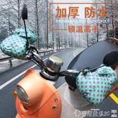 機車手套冬季棉手把套電瓶摩托車防寒防風防水加厚保暖護手男女 爾碩數位