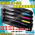 SAMSUNG CLT-504S 藍 相容副廠碳粉匣 CLX-4195FN ETCS032