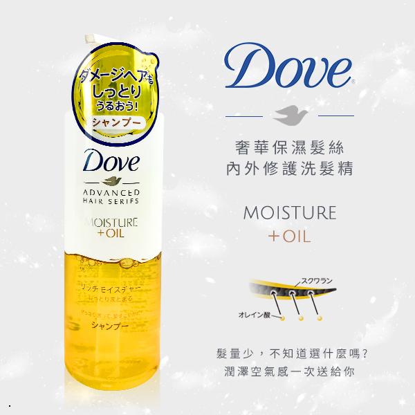 日本 Dove 多芬 奢華保濕髮絲内外修護洗髮精 480ml【櫻桃飾品】【31850】