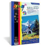 彩之舞 165g A4雷射家族-優質特白雪面紙 100張/包 HY-A101