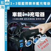 ifive 五元素 KS33 質感皮革6孔(3+3)穩壓開關車載充電器 (可充導航、行車紀錄器、手機、行動電源)