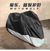 車罩 摩托車加厚車衣哈雷遮陽蓋防雨布加大號防塵跑車套大排量通用