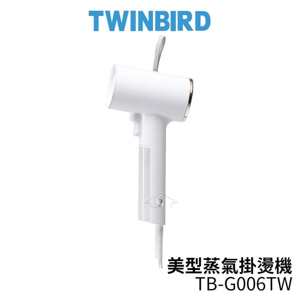 TWINBIRD雙鳥 美型蒸氣掛燙機 白色 TB-G006TW/TB-G006TWW