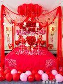創意婚房布置用品花球浪漫婚禮結婚裝飾拉花婚慶用品套餐臥室新房YYP 麥琪精品屋
