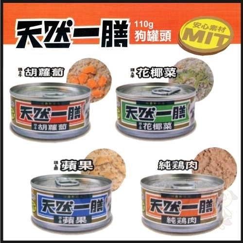 *King Wang*【單罐】天然一膳.天然狗罐-110g -臺灣生產