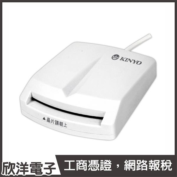 KINYO KCR-350晶片讀卡機(KCR-350) 工商憑證/自然人/ATM/報稅/晶片金融卡 黑白隨機