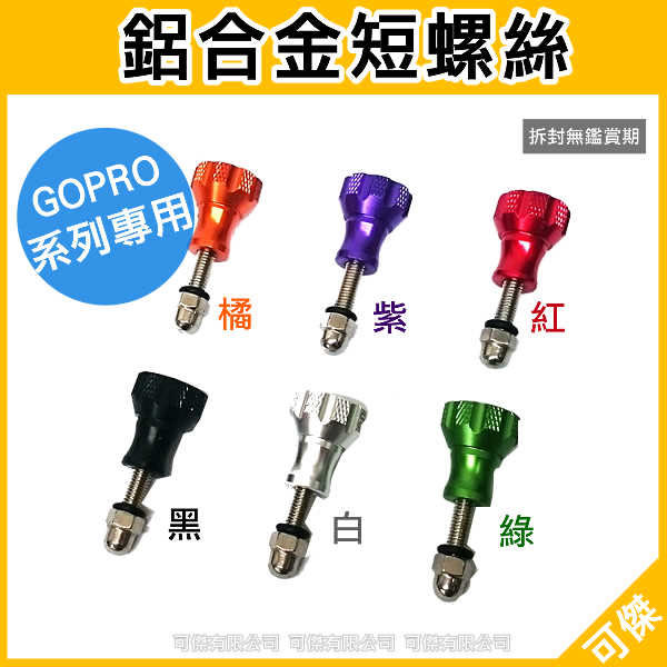 可傑 Gopro 專用配件 鋁合金短螺絲 副廠 堅固耐磨 不易變形 運動攝影機 適用GoPro Hero系列