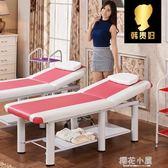 折疊美容床美容院專用按摩床推拿火床紋繡身床家用QM『櫻花小屋』