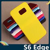 三星 Galaxy S6 Edge 細磨砂手機殼 PC硬殼 超薄簡約 防指紋 保護套 手機套 背殼 外殼
