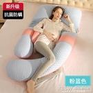 孕婦枕頭護腰側睡枕側臥用品孕期靠枕u型多功能托腹枕睡覺枕頭『新佰數位屋』