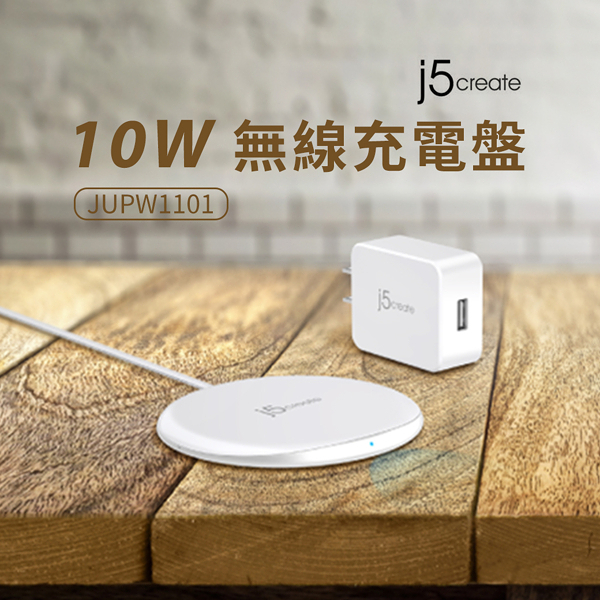 j5create 10W 無線充電盤 無線充電 快速充電 QC3.0 USB 充電器 充電板 LED 充電指示燈 WPC認證