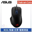 【活動下殺4/27~5/31】華碩 ROG Chakram Core 有線 光學 電競滑鼠