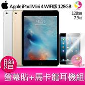 分期0利率 蘋果Apple iPad Mini 4 WIFI版 128GB平板電腦 【贈螢幕貼+馬卡龍耳機組*1】預購+現貨