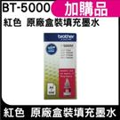 Brother BT5000 M 紅 原廠盒裝墨水