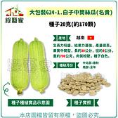 【綠藝家】大包裝G24-1.白子中筒絲瓜(名貴) 種子20克(約170顆)