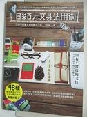 【書寶二手書T9/美工_AOC】日系百元文具活用術_文具早餐會